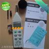 CENTER-322噪音记录仪 台湾群特噪音计声级计