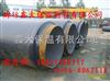 dn600耐高温蒸汽直埋保温管的构成要素,塑套钢直埋保温管的成型工业
