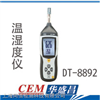 CEM华盛昌DT-8892温湿度计 温度湿度仪