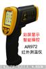 AR972希玛测温仪 非接触式高温测温仪