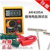 香港希玛AR4105A接地电阻表 接地电阻计