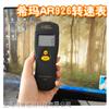 香港希玛AR926光电式转速表 非接触式转速计