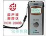 HCH--2000C型超声波测厚仪