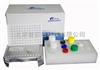 黄曲mei毒素B1(AFB1)ELISA检测试剂盒