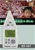 泰瑪斯ST-107S積分式噪音計 精密型聲級計