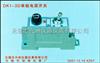 DK1-3D单极电源开关、SK1-3D双极电源开关