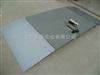 1.2M*1.2M小地磅价格,XK3150(C)电子地磅,上海英展地磅