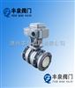 VQ941TC电动V型陶瓷调节球阀