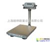 LK-TCS厂家直销电子台秤,100kg防水型电子秤