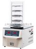 FD-1A-50 冷冻干燥机/FD-1A-50博医康冷冻干燥机