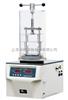 FD-1B-50 冷冻干燥机/FD-1B-50 博医康冷冻干燥机(压盖型)