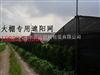 无锡遮阳网厂家 %6 …… 遮阳网挡光强