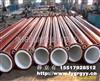 钢衬塑管道,钢衬聚乙烯管,钢衬聚丙烯管道