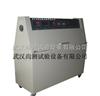 SC/ZN-P湖北荧光灯紫外老化试验箱,武汉荧光灯紫外箱