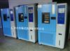 JR-WS-225B环境试验箱供应商/高低温湿热试验机