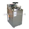 YXQ-LS-75G立式压力蒸汽灭菌器YXQ-LS-75G