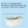 TK-PP-4大小鼠繁殖饲养笼