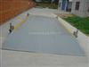 上海移动式电子地磅,20吨移动式电子汽车衡