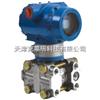 KLR-C3351高精度差压变送器,天津差压变送器,防爆差压变送器厂家