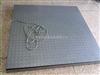 上海小台面电子地磅,500kg/80*80cm电子秤