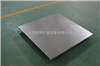LK-SCS上海电子地磅,厂家直销3t不锈钢电子平台秤