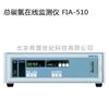 FIA-510日本HORIBA  碳氢化合物分析仪