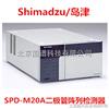 SPD-M20A二极管阵列检测器