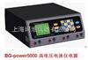 BG-power5000高压电泳仪电源