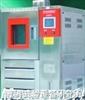 GDWJ-025高低温交变试验箱