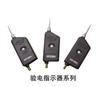 验电指示器系列