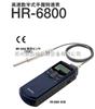 HR-6800日本ONOSOKKI小野手持式高速数字转速表 HR-6800 外接传感器型