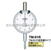 TM-91R日本TECLOCK得乐百分表千分表TM-91R