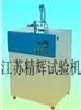 江都橡塑低温脆性冲击试验机