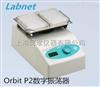 S2020-M60-B-230V美国Labnet Orbit酶标板震荡器S2020-P4-B-230V/S2020-P2-B-230