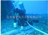 十堰水下水下安装检测公司信用厂家